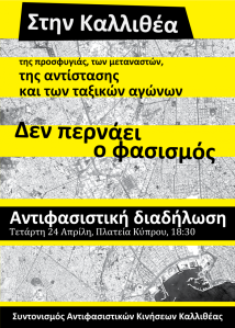 antifasistikh_poreia