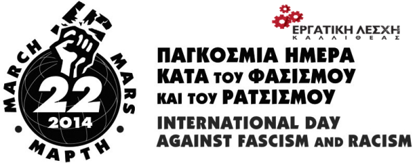 antifascist-mar-2014-logo1