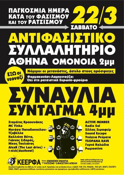 keerfa-22-mar-2014-poster-antifa-concert-b1