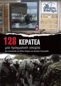 KERATEA 128
