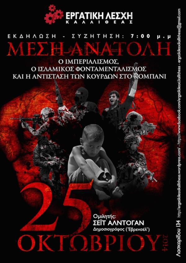 ekdilosi 25 Kobani 2