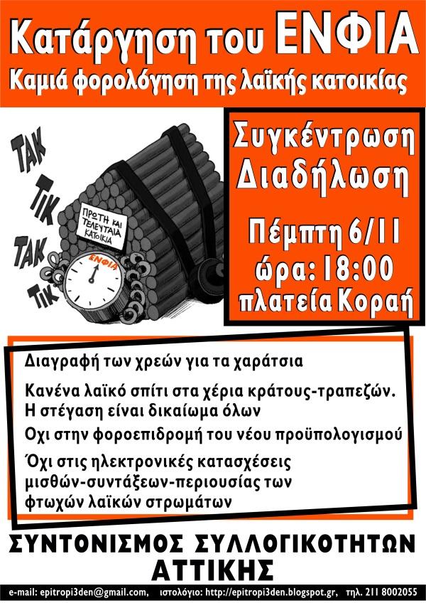 2014 11 06 ΣΥΓΚΕΝΤΡΩΣΗ