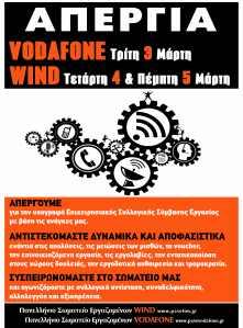 AFISA apergia wind vodafone