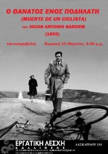 Muerte de un ciclista - Ταινιοπροβολή -  Αντίγραφο - Αντίγραφο