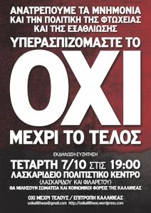 Afisa_OXI Kallitheas_A3