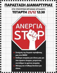 anergia-stop-new-2-799x1024
