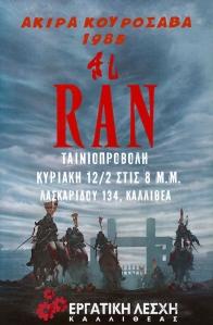 ran_akira2a