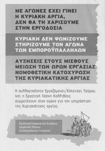 kyriaki-argia1