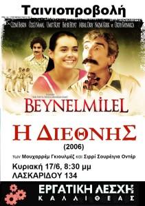 Η Διεθνής [Beynelmilel]