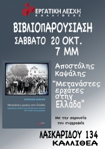kapsalisbook