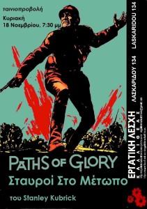 1 Paths of Glory