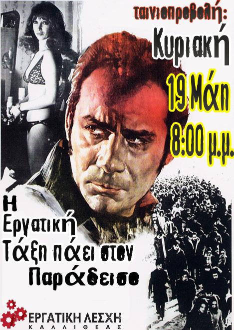 la_classe_operaia_1971