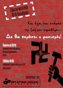 ελκfest2019web