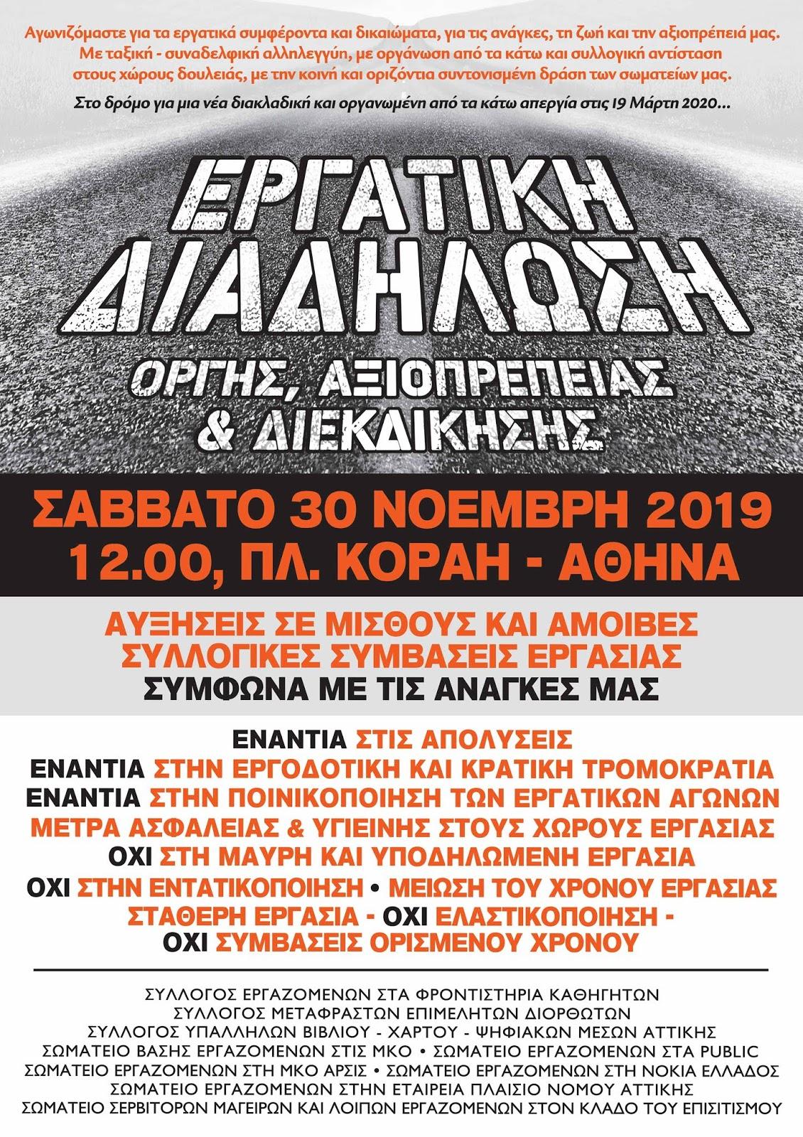 30_11_19_ergatiki_diadilwsi_ok