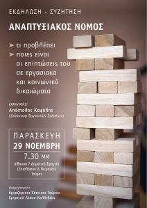 Anaptixiakos_Nomos_29_11_4xr