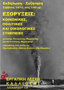 Exorixis - 1
